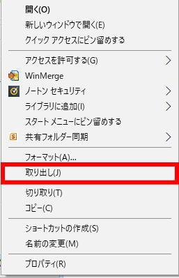 WindowsのUSBアイコンを右クリックした時の画面