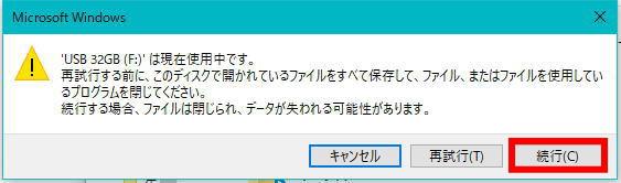 Windows「USBは現在使用中です」のメッセージ