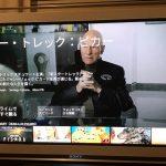 Amazonプライムビデオ「スタートレック:ピカード」を見ている