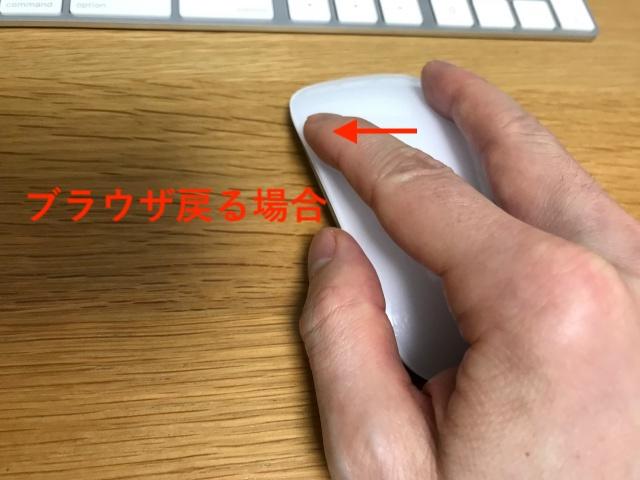 Magic Mouse2(マジックマウス2)ブラウザ元のページ戻る操作
