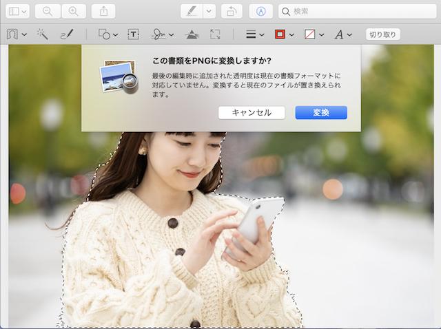 Macプレビュー「スマート投げなわ」でイメージの周囲を切り抜く時に表示される「PNGに変換するか?」のメッセージ