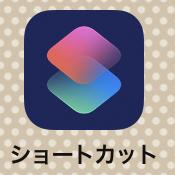 iPhoneショートカットアイコン