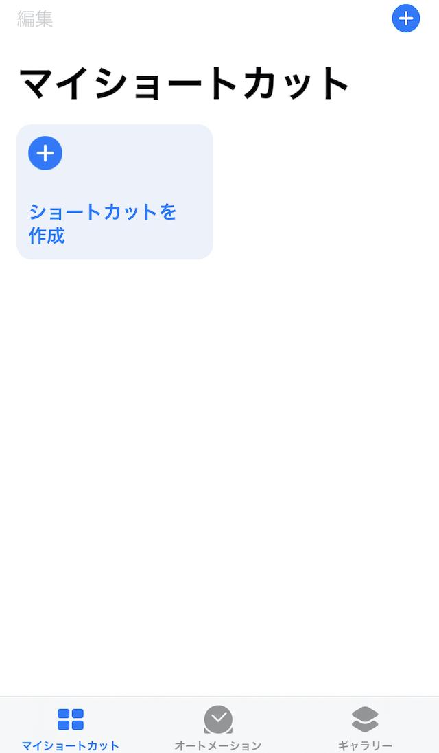 「iPhoneショートカット」マイショートカットの設定
