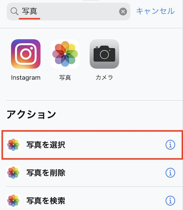 「iPhoneショートカット」写真を選択を検索