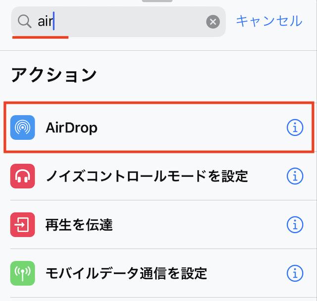 「iPhoneショートカット」AirDropと入力