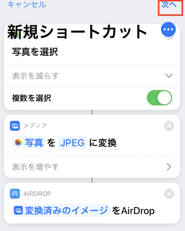 「iPhoneショートカット」写真をまとめてJPEGにし、Macに送信するショートカットが完成