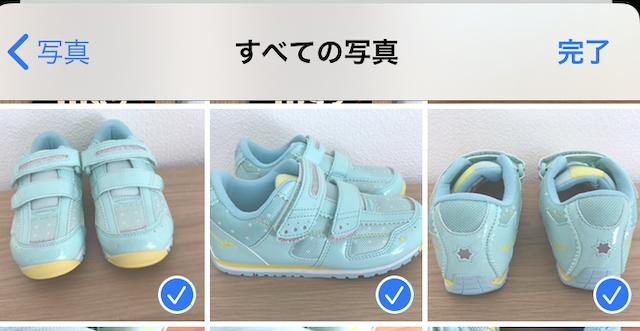 「iPhoneショートカット」iPhoneからMacに送信したい写真を複数選ぶ