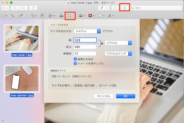 Macプレビューで複数の写真のサイズを変更