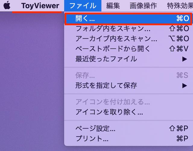 Macアプリ「ToyViewer」メニュー画面