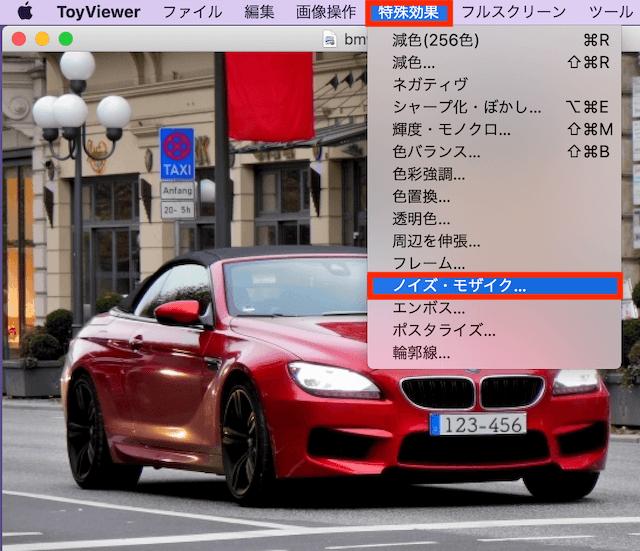 Macアプリ「ToyViewer」特殊効果→ノイズ・モザイク
