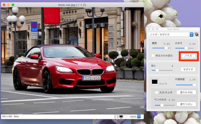 Macアプリ「ToyViewer」ノイズをかける