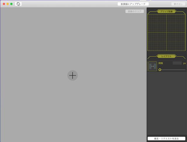 複数の写真を一つに結合するアプリ「tunakan」起動直後の画面