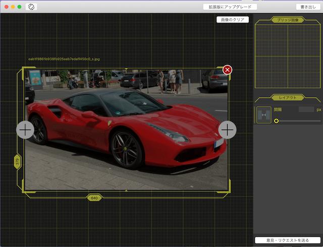 写真結合アプリ「tunacan」一枚目の写真を追加