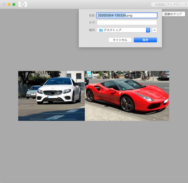 写真結合アプリ「tunacan」写真を書き出す