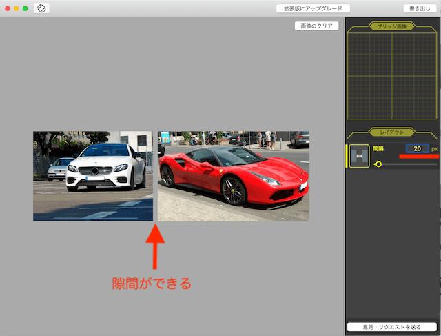 写真結合アプリ「tunacan」。写真と写真の間に隙間を入れる
