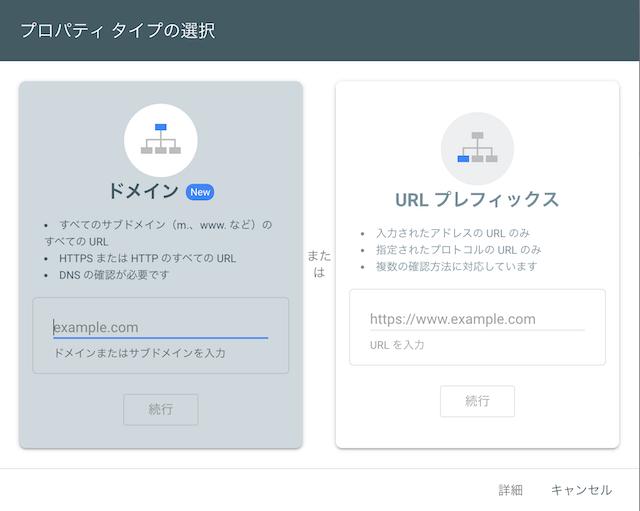 Google Search Console(サーチコンソール)プロパティタイプの選択