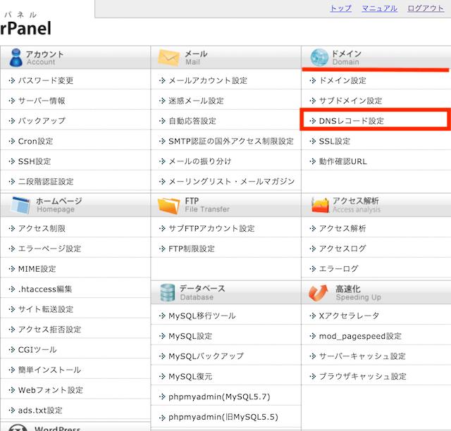 エックスサーバーのサーバー管理画面