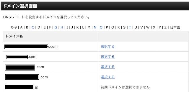 エックスサーバーの「DNSレコード」で新規サイトを選択