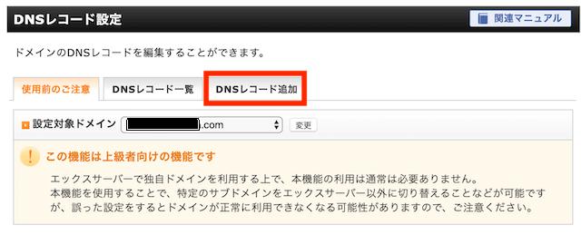 エックスサーバー「DNSレコードを追加」