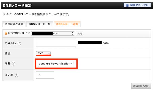 エックスサーバー「DNSレコード設定」