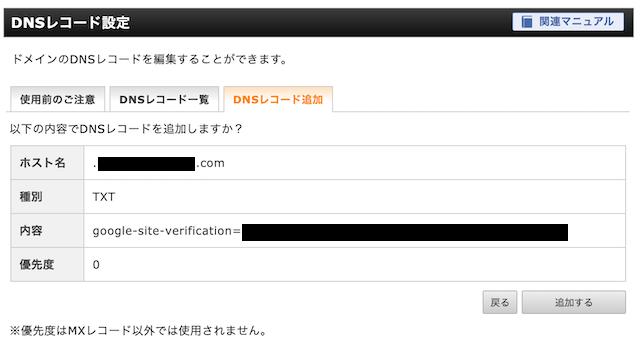 エックスサーバー「DNSレコード設定」確認画面