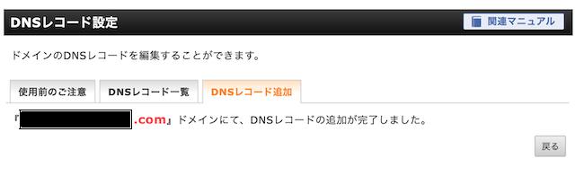 共有サーバーに「DNSレコードの追加」が完了