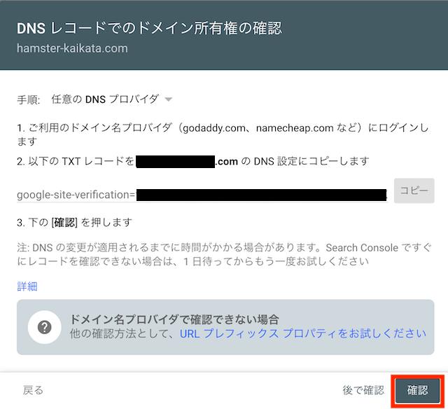 Google Search Console(サーチコンソール)「DNSレコードでのドメイン所有権の確認」ボタンを押す