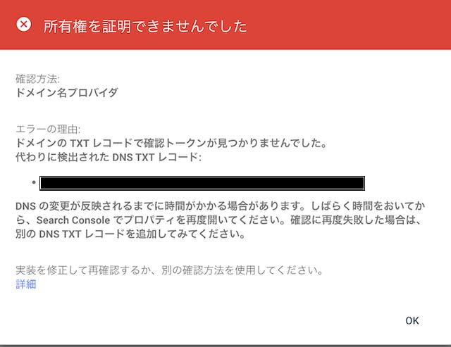 Google Search Console(サーチコンソール)「DNSレコードでのドメイン所有権の確認」所有権を証明できませんでした