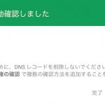 Google Search Console(サーチコンソール)「DNSレコードでのドメイン所有権の確認」所有権を自動確認しました