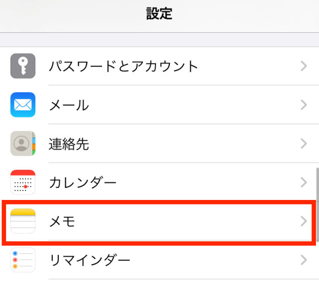 iPhoneの「設定」→「メモ」