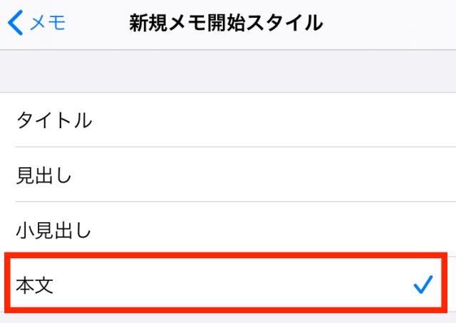 iPhone「設定」→「メモ」→「新規メモ開始スタイル」→本文