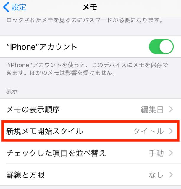 iPhone「設定」→「メモ」→新規メモ開始スタイル