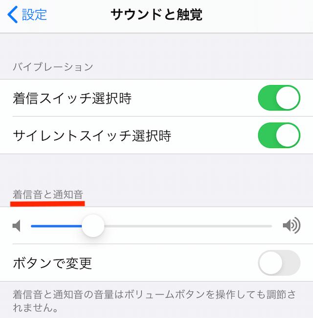 iPhone「サウンドと触覚」の「着信音と通知音」