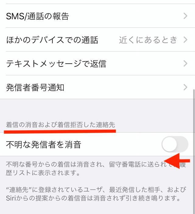 iPhone「電話」→「不明な発信者を消音」