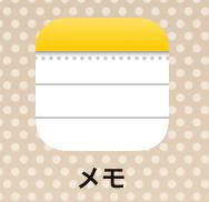 iPhone「メモ」アプリ