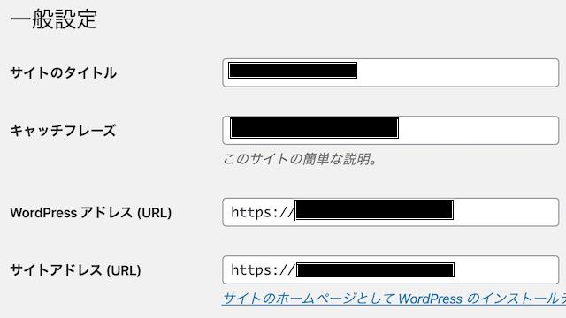 WordPressの「一般設定」画面