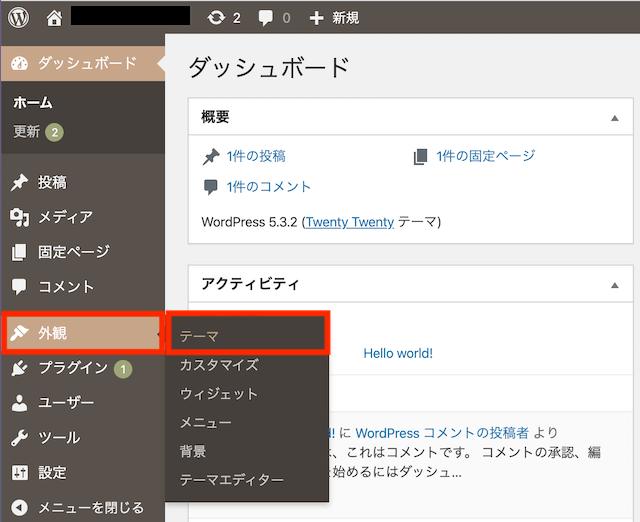 WordPress「設定」→「テーマ」