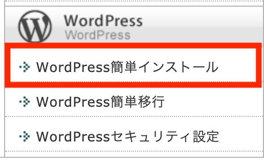 エックスサーバー「サーバー管理」の「WordPress簡単インストール」画面