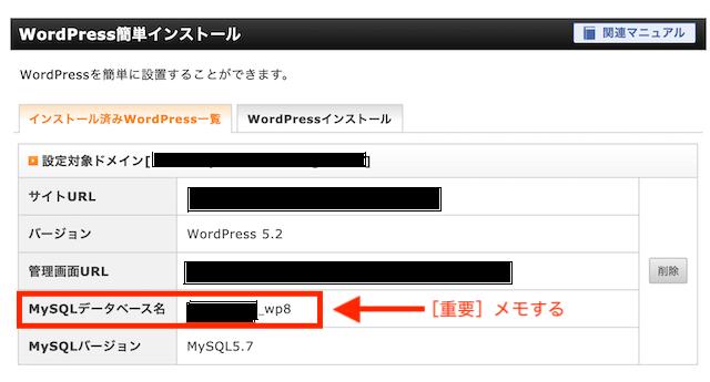 エックスサーバーの「WordPress簡単インストール」