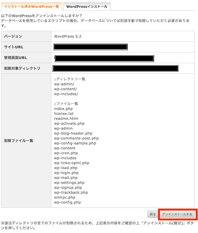 エックスサーバー「インストール済みWordPress一覧」→「アンインストール」ボタン