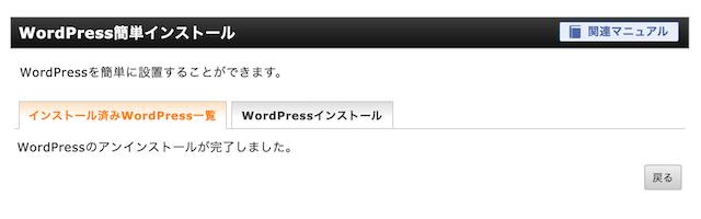エックスサーバー「WordPressアンインストール完了画面」