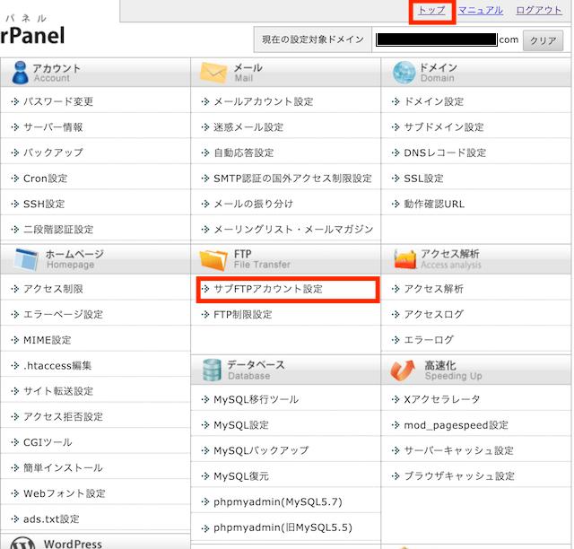 エックスサーバー「サーバー管理」FTP