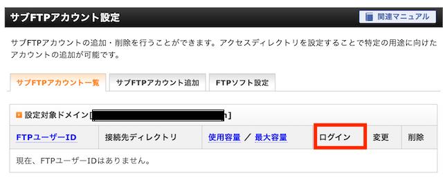 エックスサーバー「サブFTPアカウント設定」