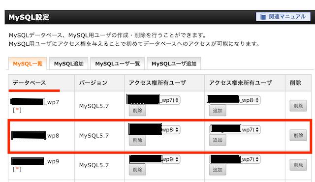 エックスサーバー「MySQL設定」