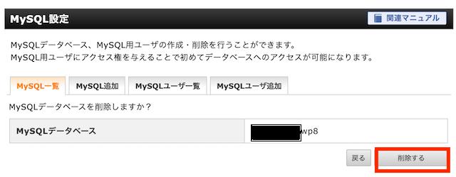 「MySQL設定」データベース削除