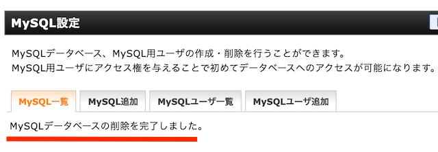 エックスサーバー「MySQLデータベースの削除を完了」の画面