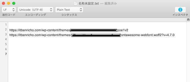 Google「PageSpeed Insights」の「キーリクエストのプリロード」で表示されたURLを右クリックし、メモ帳に貼り付けた