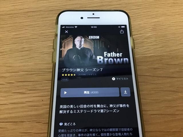 「ブラウン神父」
