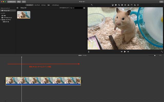 iMovieの動画クリップを再生し、途中で停止