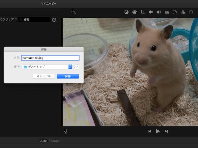 iMovieの写真(静止画)を保存する